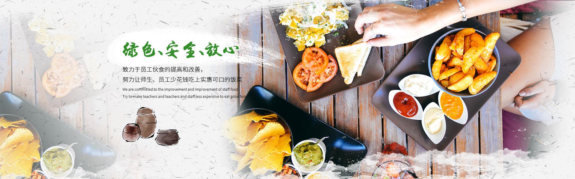 重庆食堂托管