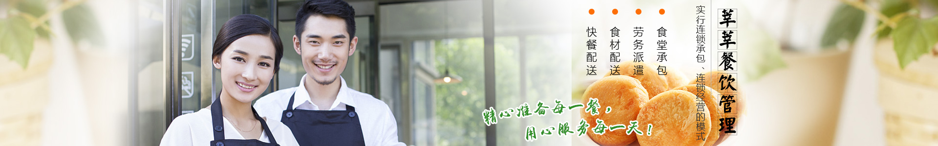重庆食堂承包公司